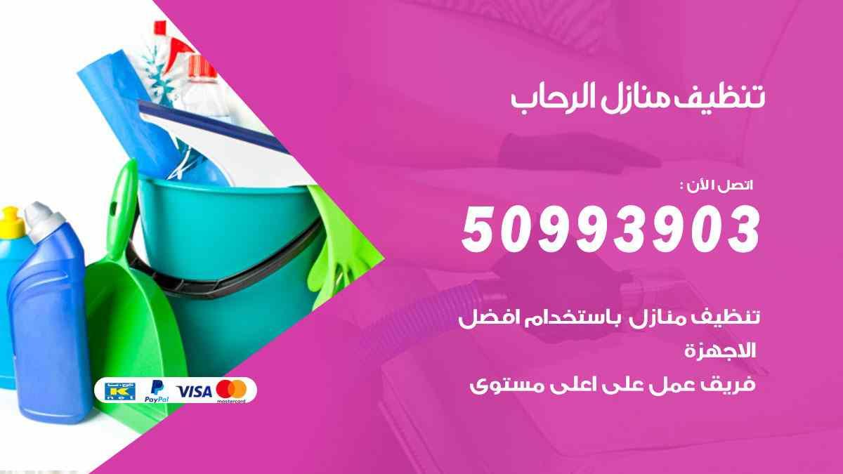 تنظيف منازل الرحاب 50993903 تنظيف شقق وفلل وعفش الرحاب