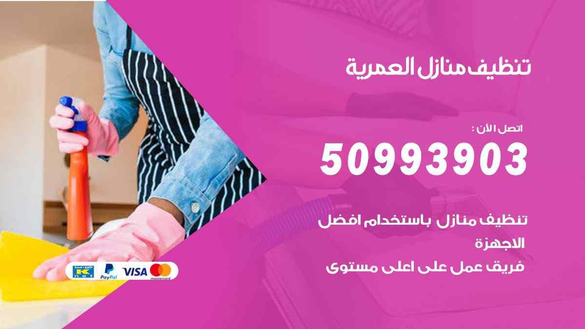 تنظيف منازل العمرية 50993903 تنظيف شقق وفلل وعفش العمرية