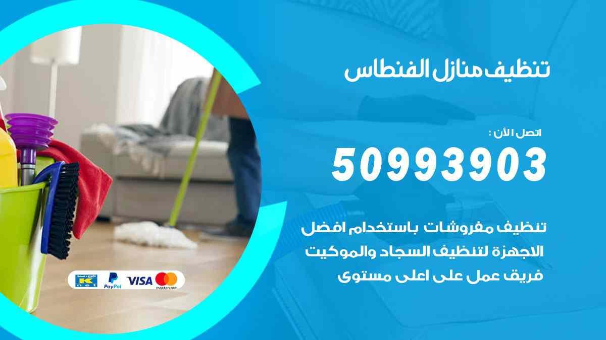 تنظيف منازل الفنطاس