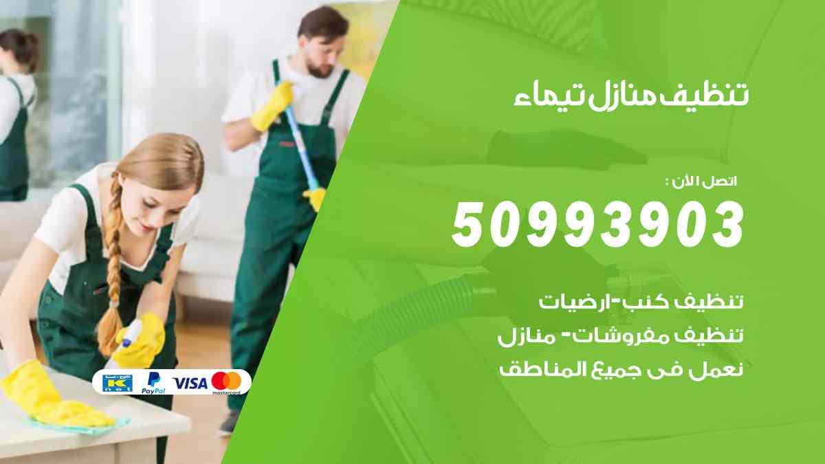 تنظيف منازل تيماء 50993903 تنظيف شقق وفلل وعفش تيماء
