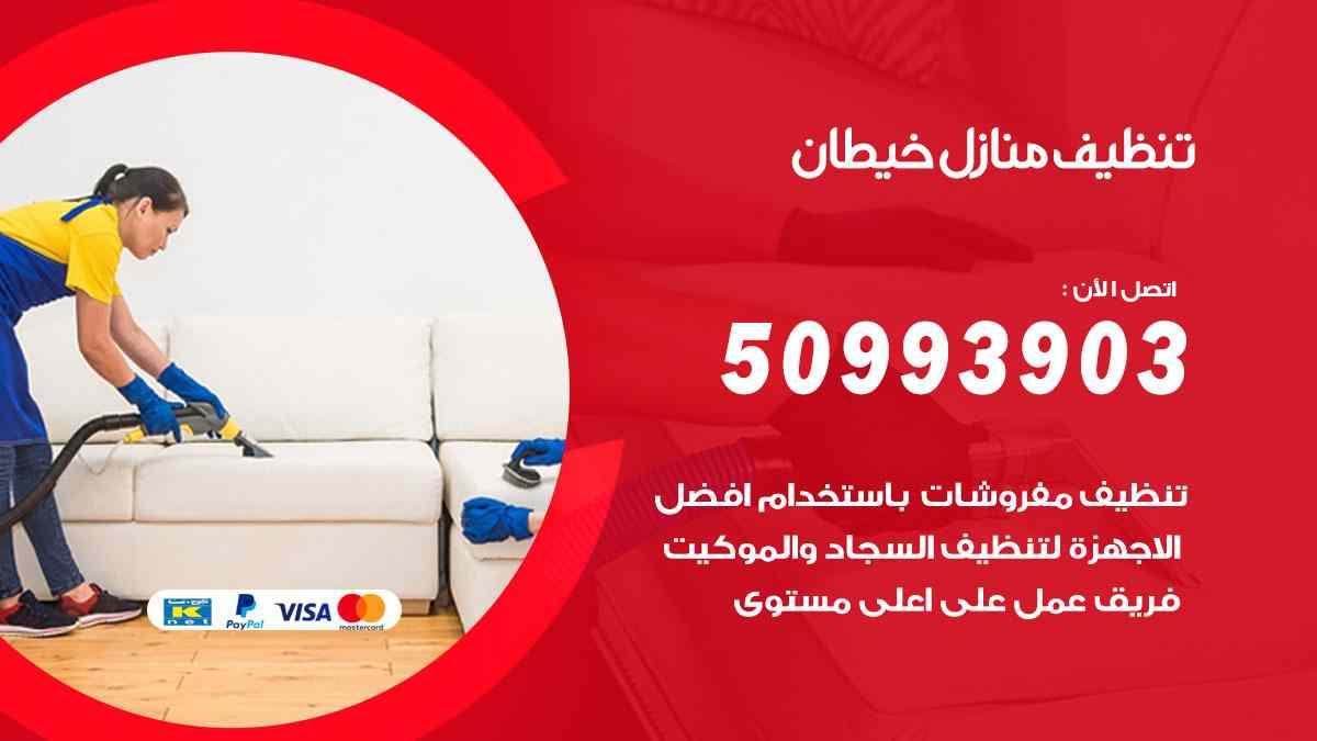 تنظيف منازل خيطان 50993903 تنظيف شقق وفلل وعفش خيطان