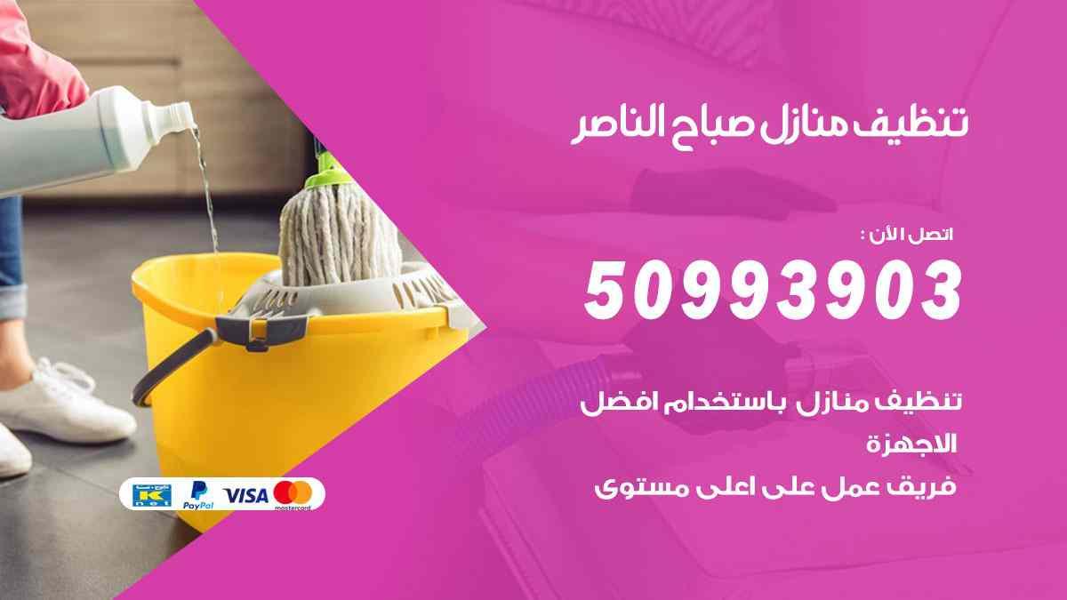 تنظيف منازل صباح الناصر