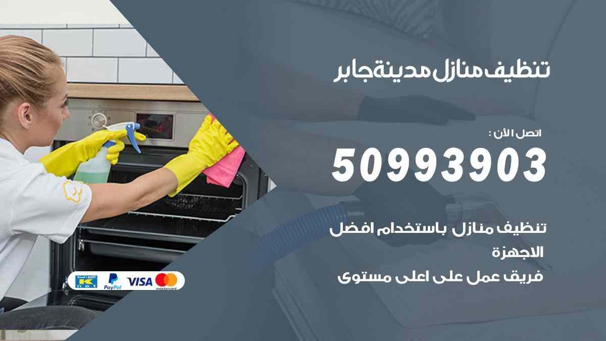 تنظيف منازل مدينة جابر 50993903 تنظيف شقق وفلل وعفش مدينة جابر