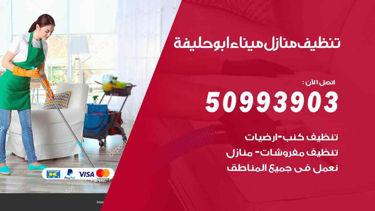 تنظيف منازل ميناء ابو حليفة