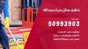 تنظيف منازل ميناء عبد الله