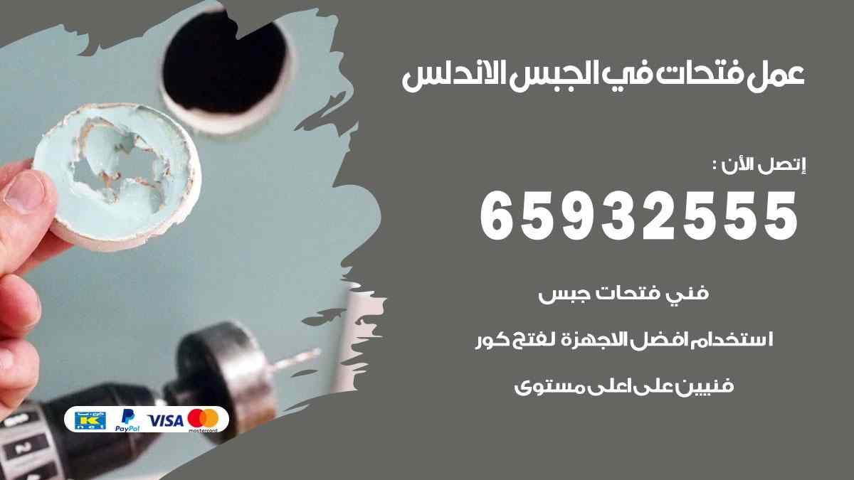 عمل فتحات في الجبس الاندلس 65932555 بالليزر وبدقة عالية