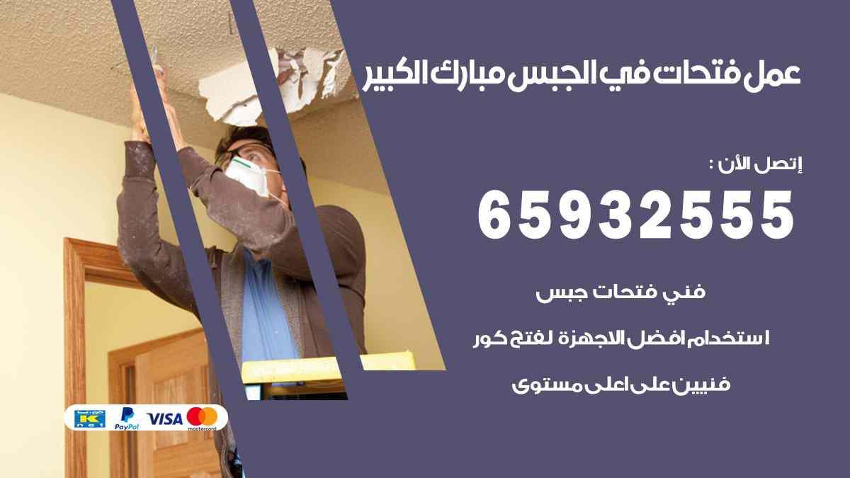 عمل فتحات في الجبس مبارك الكبير
