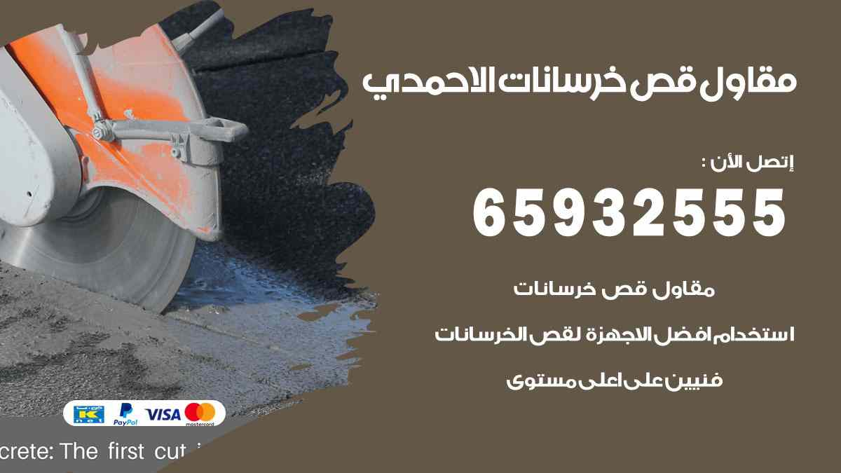 مقاول قص خرسانات الاحمدي
