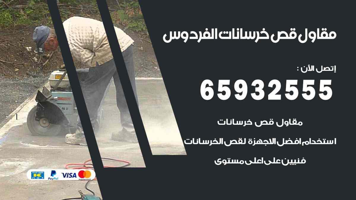 مقاول قص خرسانات الفردوس 65932555 قص رخام وحجر بالليزر