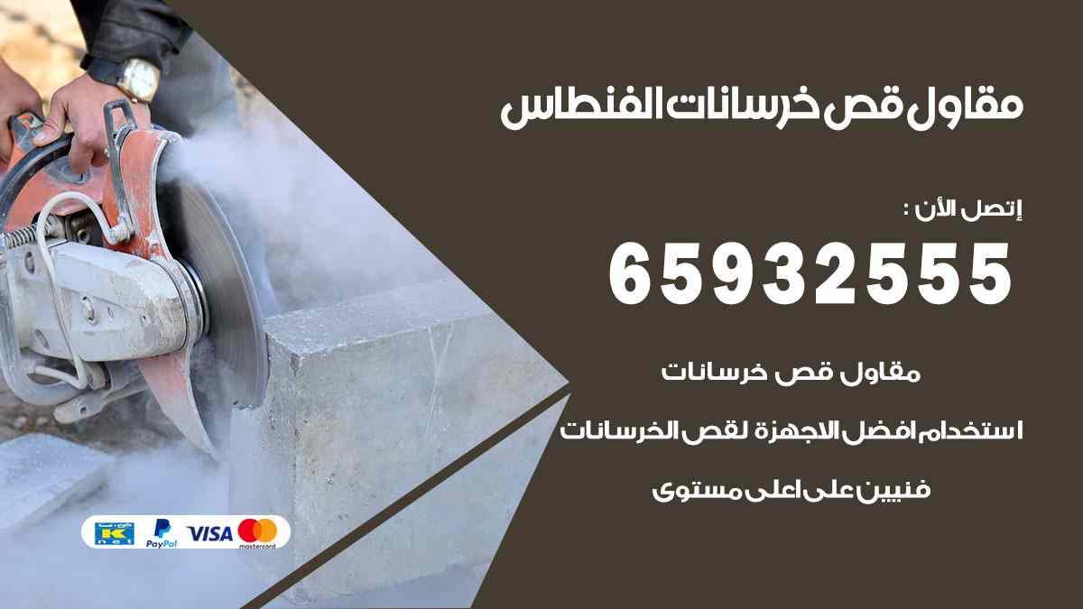 مقاول قص خرسانات الفنطاس 65932555 قص رخام وحجر بالليزر