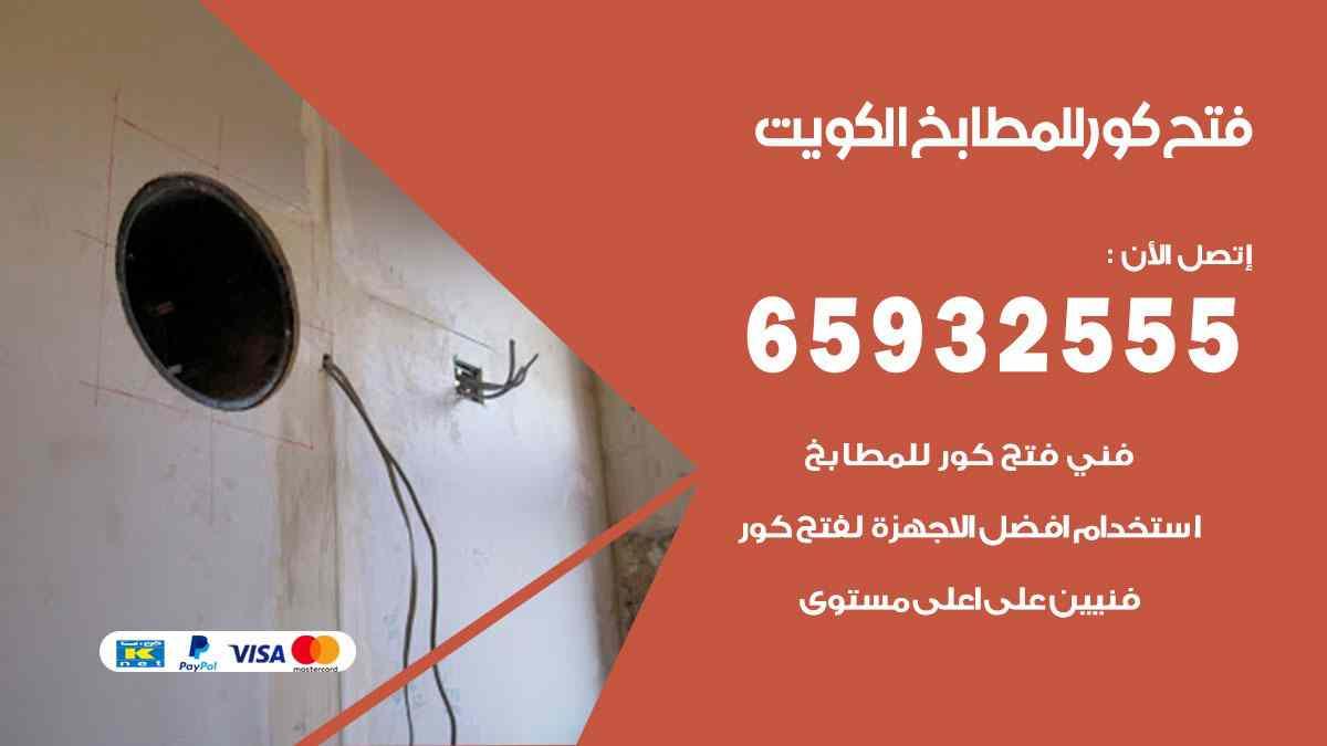 فتح كور للمطابخ الكويت