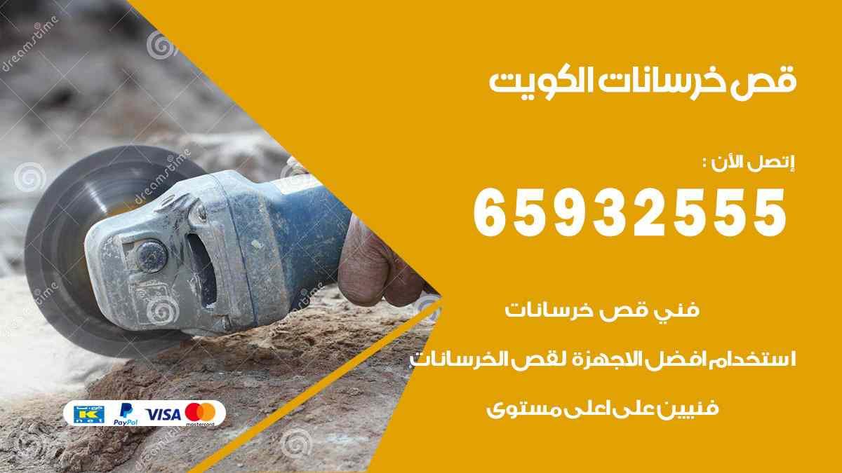 مقاول قص خرسانات الكويت 65932555 قص رخام وحجر بالليزر