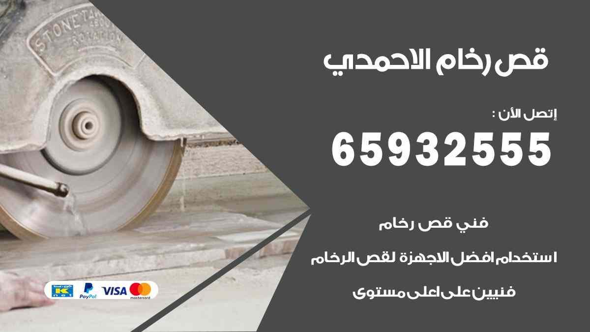 قص رخام وحجر بالليزر الاحمدي 65932555 فتح كور للتكييف والشفاطات
