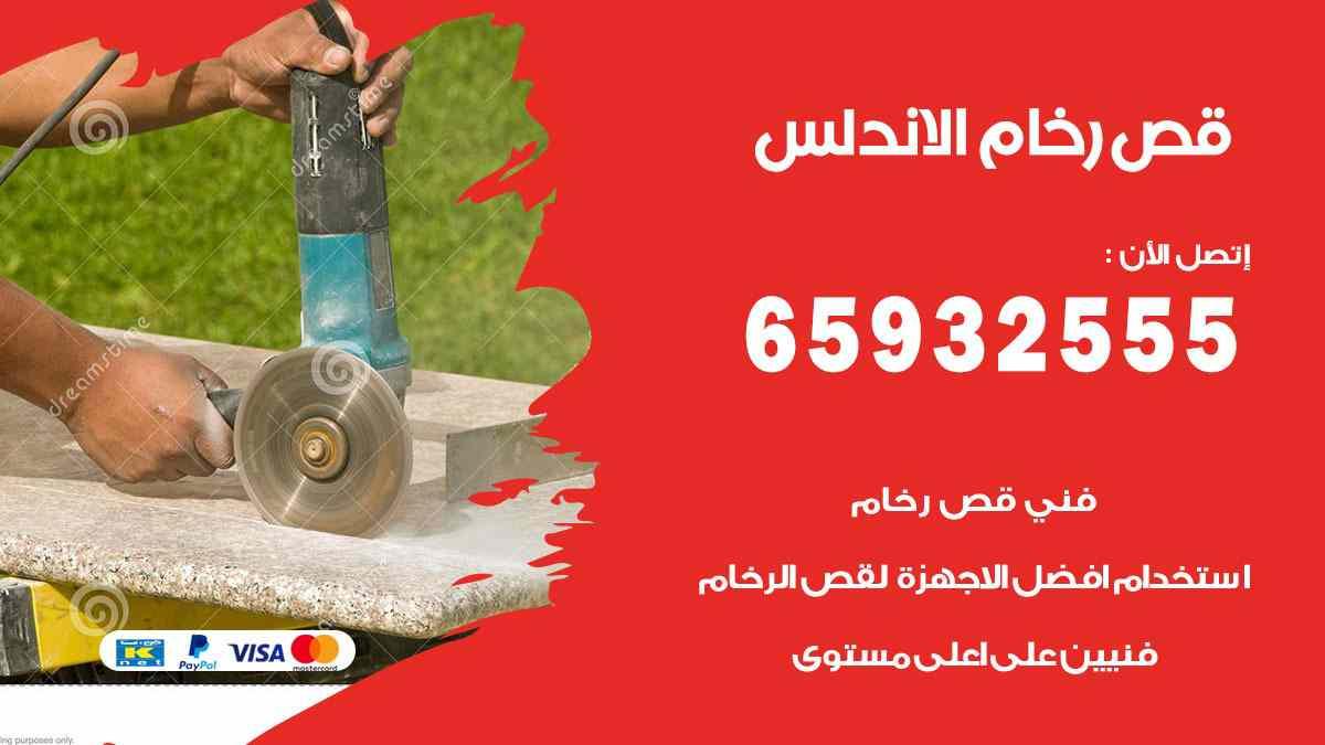 قص رخام وحجر بالليزر الاندلس 65932555 فتح كور للتكييف والشفاطات