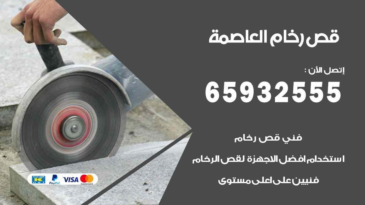 قص رخام وحجر بالليزر العاصمة 65932555 فتح كور للتكييف والشفاطات