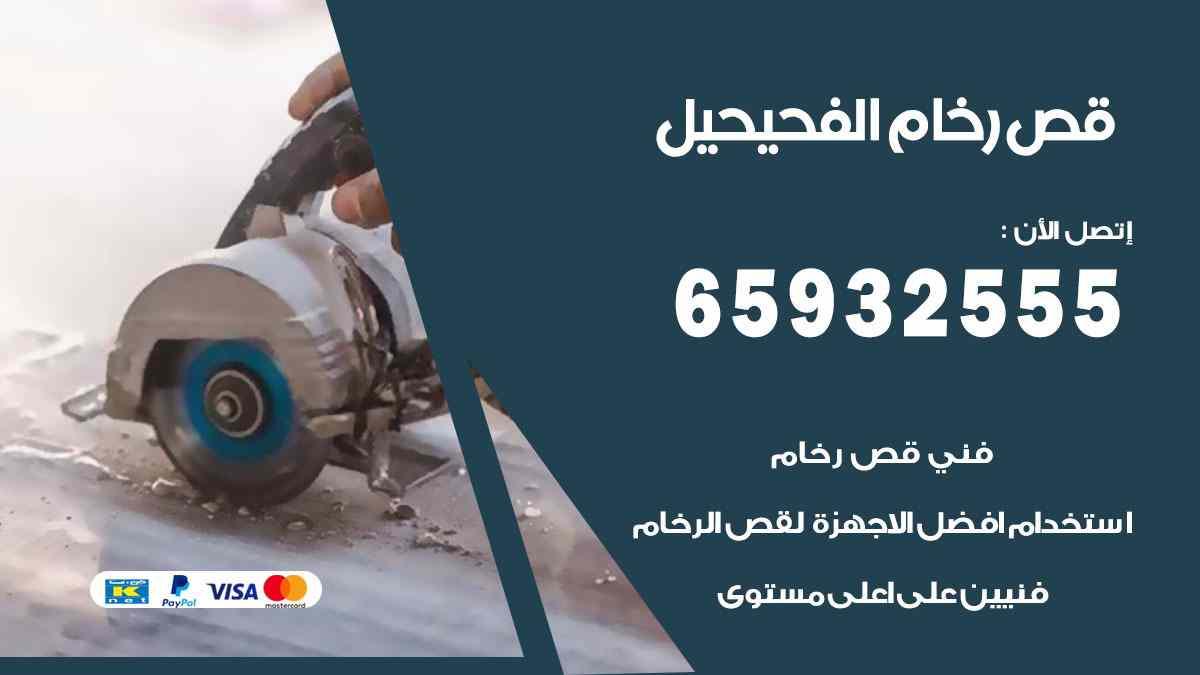 قص رخام وحجر بالليزر الفحيحيل 65932555 فتح كور للتكييف والشفاطات