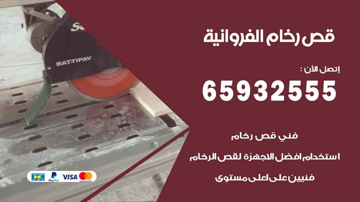 قص رخام وحجر بالليزر الفروانية 65932555 فتح كور للتكييف والشفاطات