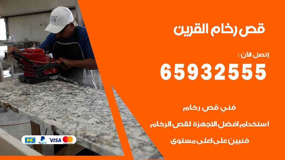 قص رخام وحجر بالليزر القرين 65932555 فتح كور للتكييف والشفاطات