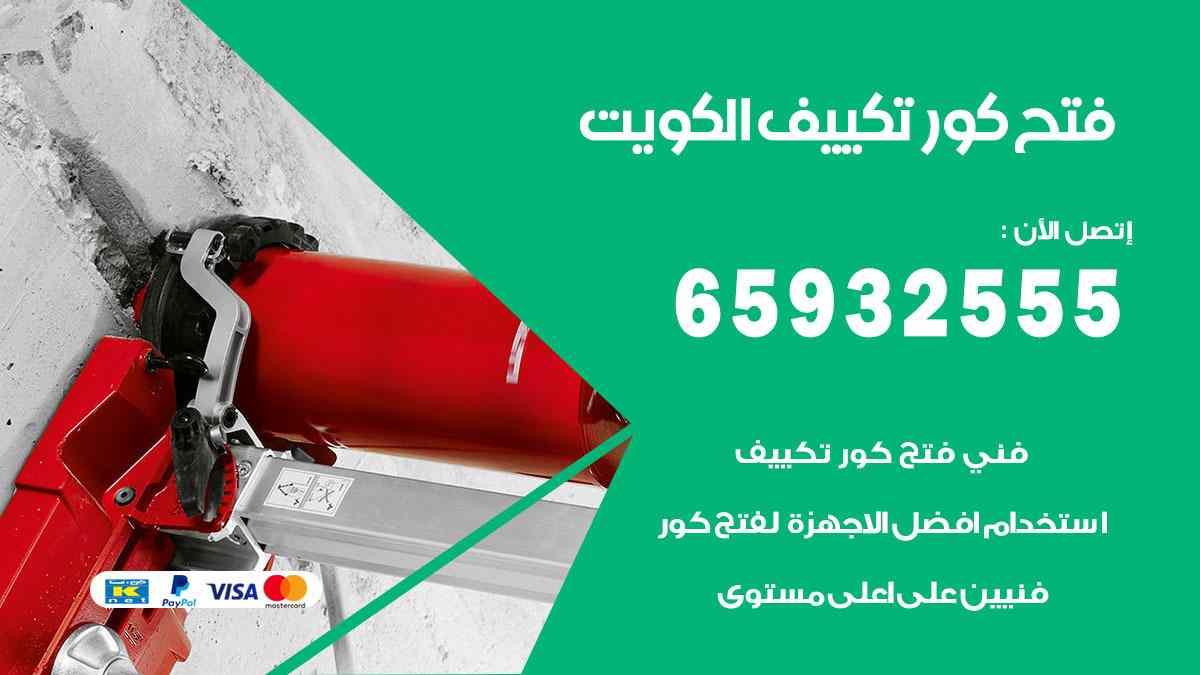 فتح كور تكييف الكويت