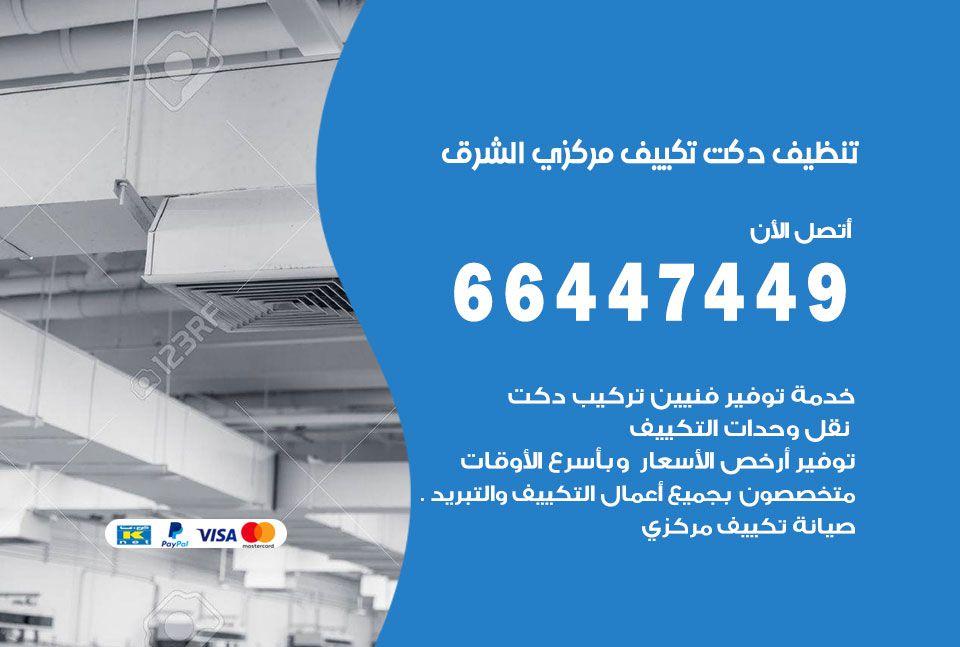 تنظيف دكت التكييف المركزي الشرق 66447449 تنظيف دكتات تكييف وشفاطات