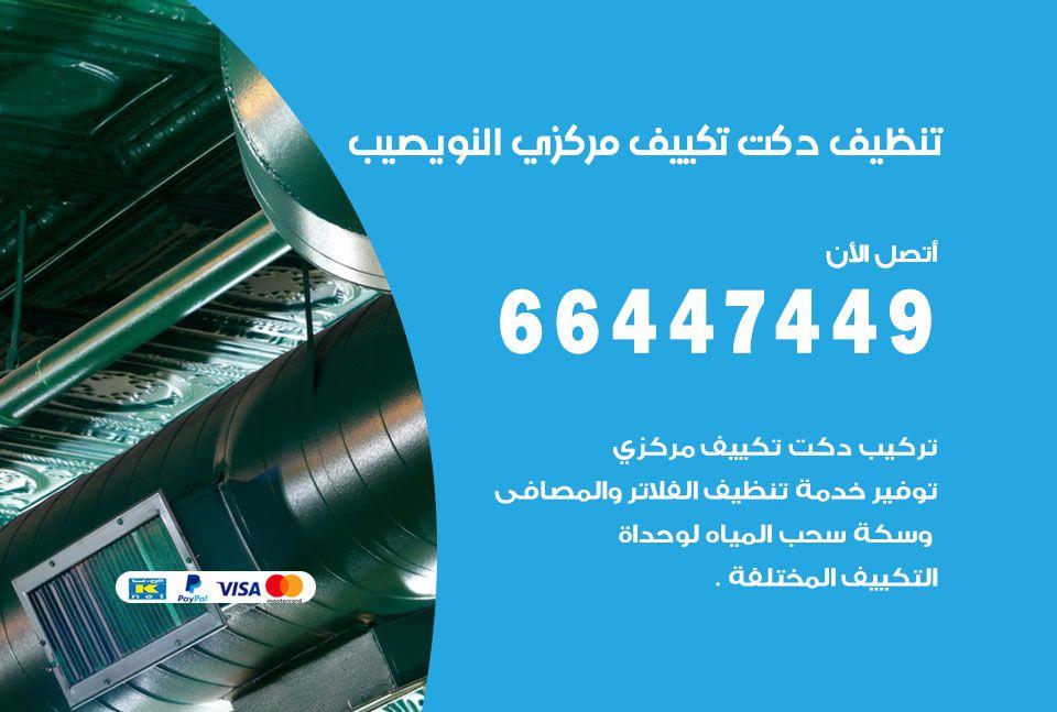 نوفر لكم خدمات تنظيف المكيفات بالإضافة الى خدمة شركة تنظيف الكويت بحيث نعمل على خدمتكم على كافة الاصعدة