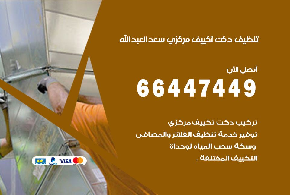 تنظيف دكت التكييف المركزي سعد العبدالله