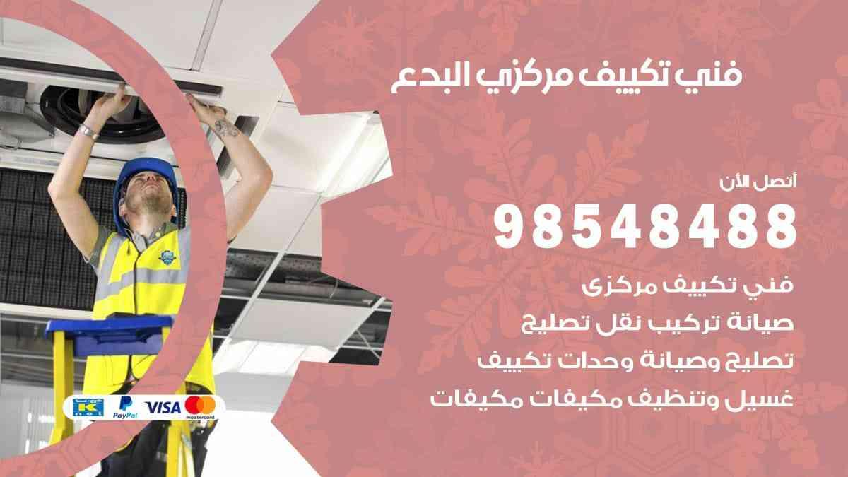 فني تكييف مركزي البدع 98548488 فني تكييف مركزي هندي الكويت