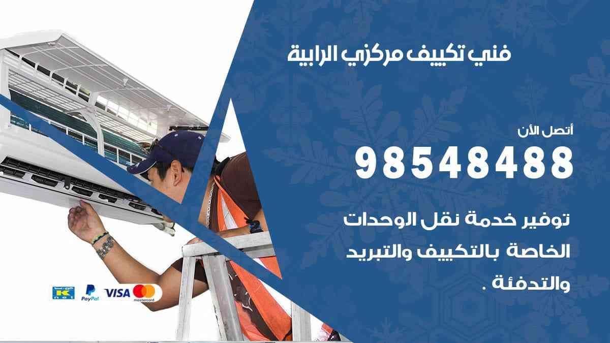فني تكييف مركزي الرابية 98548488 فني تكييف مركزي هندي الكويت