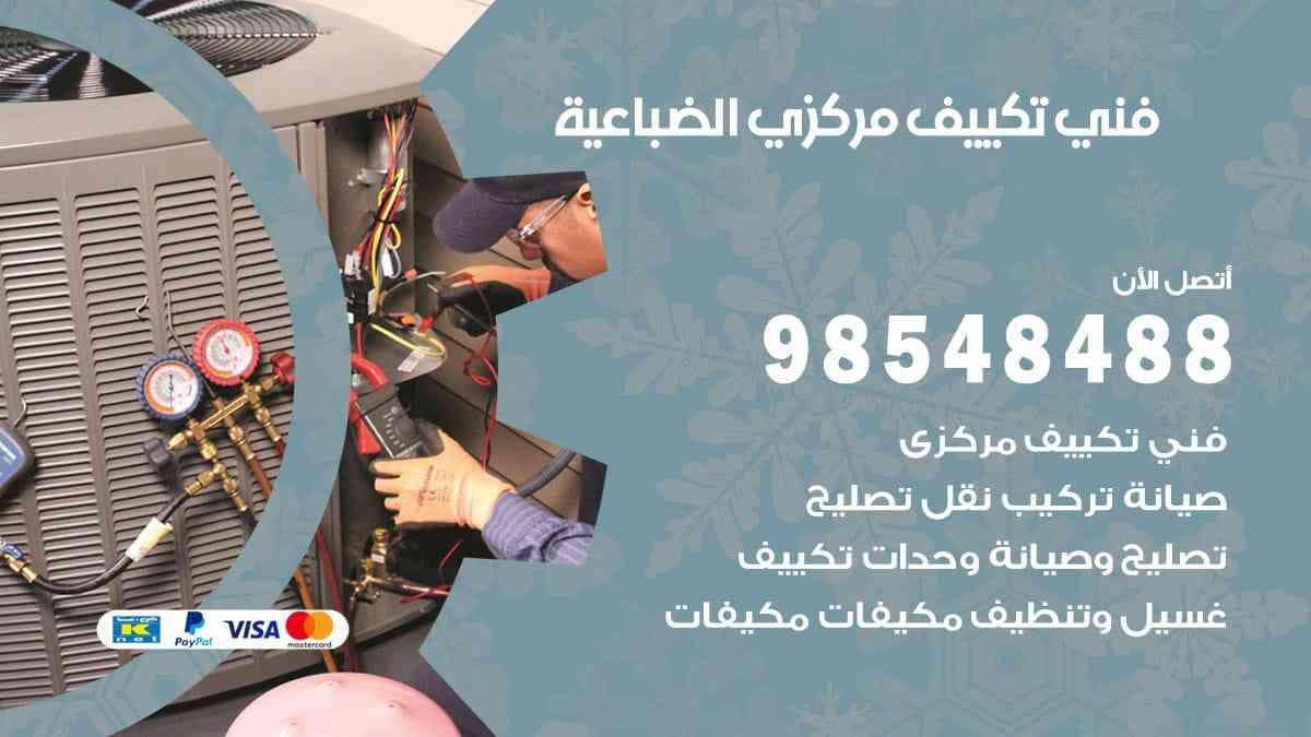 فني تكييف مركزي الضباعية 98548488 فني تكييف مركزي هندي الكويت