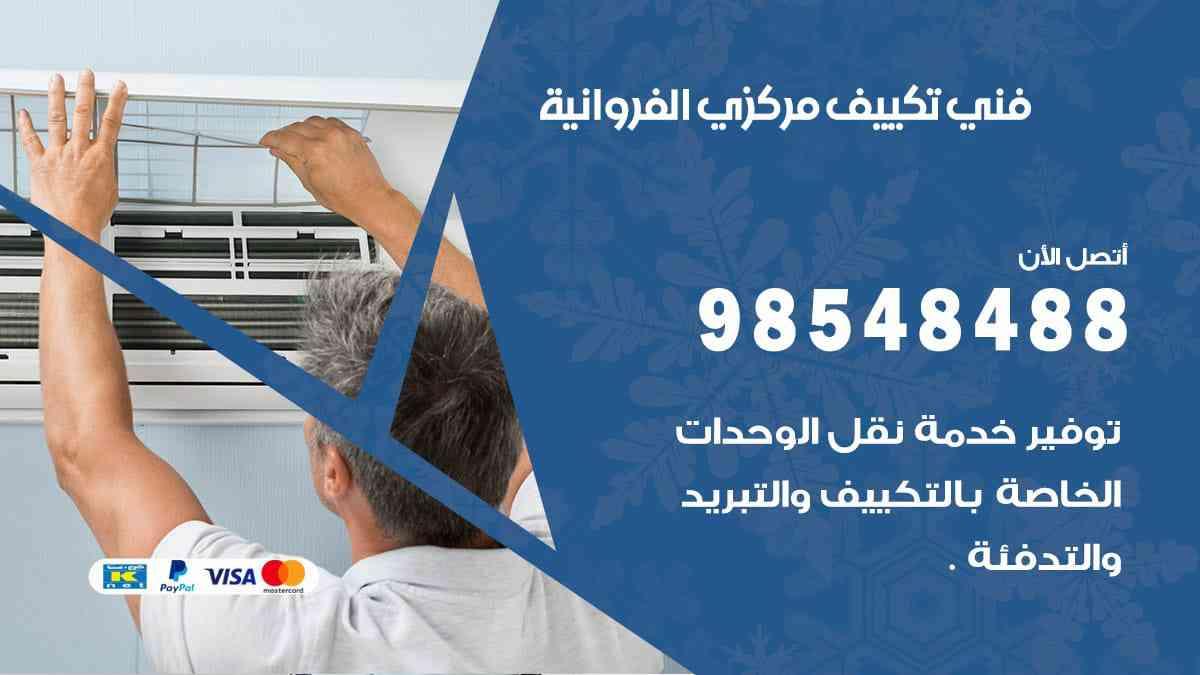 فني تكييف مركزي الفروانية 98548488 فني تكييف مركزي هندي الكويت