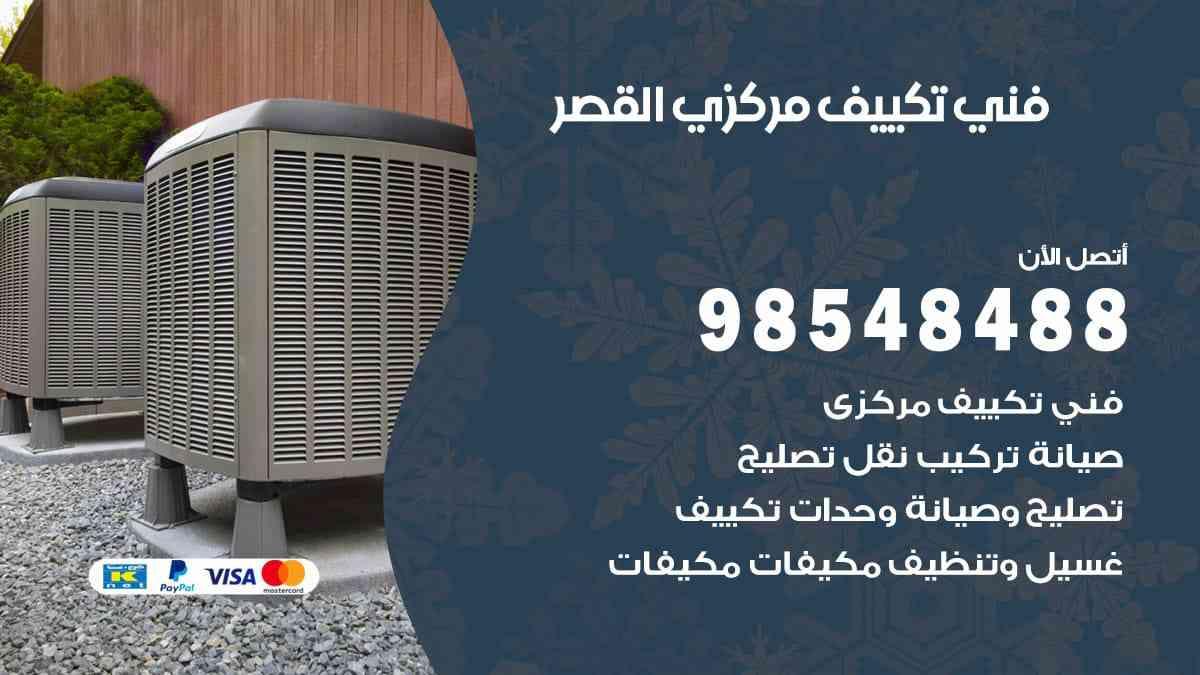 فني تكييف مركزي القصر 98548488 فني تكييف مركزي هندي الكويت