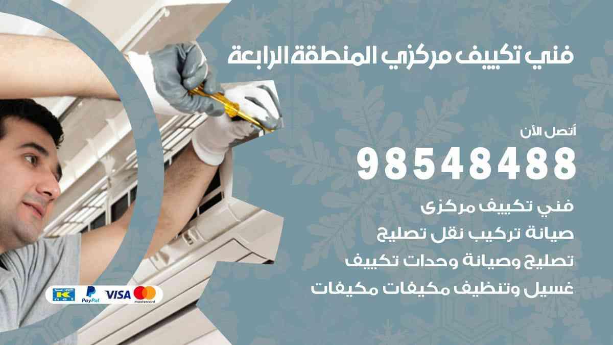 فني تكييف مركزي المنطقة الرابعة 98548488 فني تكييف مركزي هندي الكويت