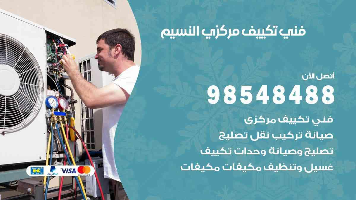 فني تكييف مركزي النسيم 98548488 فني تكييف مركزي هندي الكويت