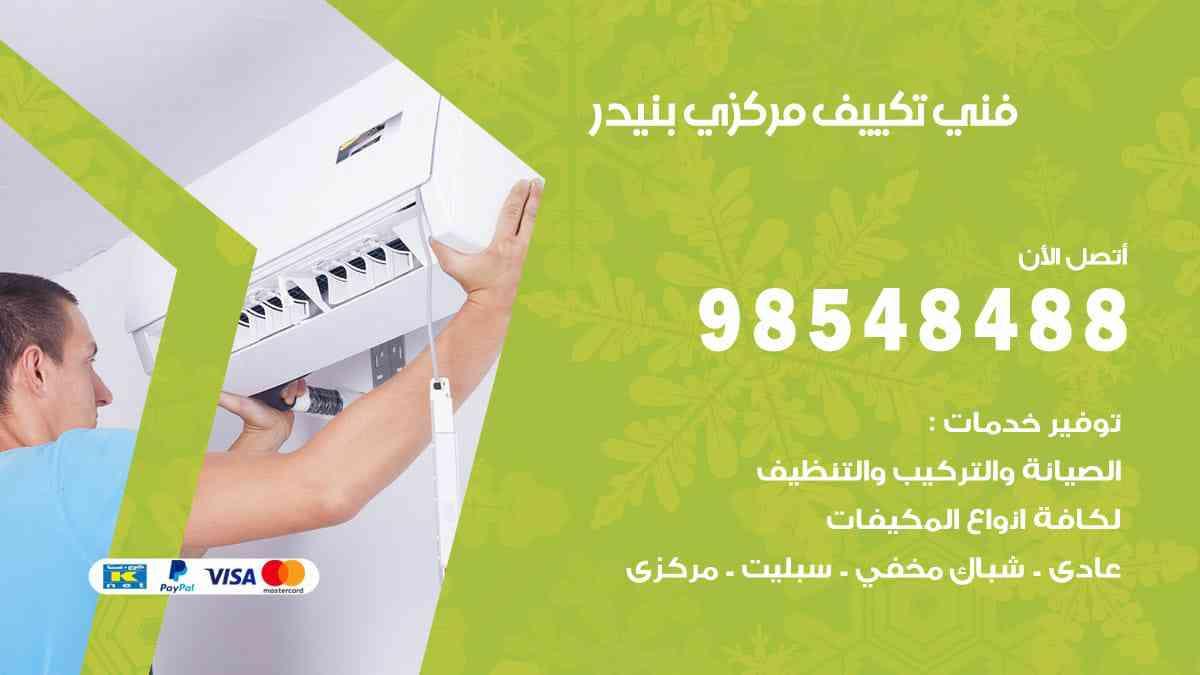 فني تكييف مركزي بنيدر 98548488 فني تكييف مركزي هندي الكويت