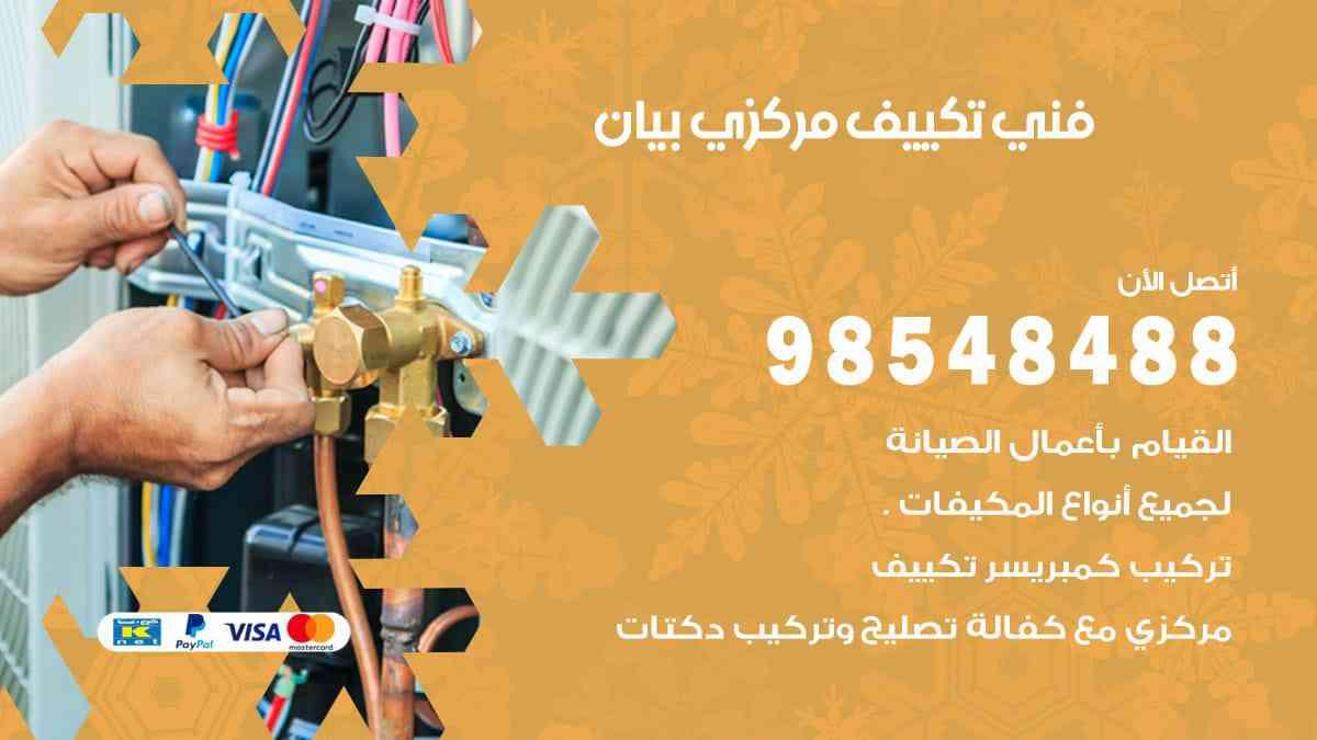 فني تكييف مركزي بيان 98548488 فني تكييف مركزي هندي الكويت
