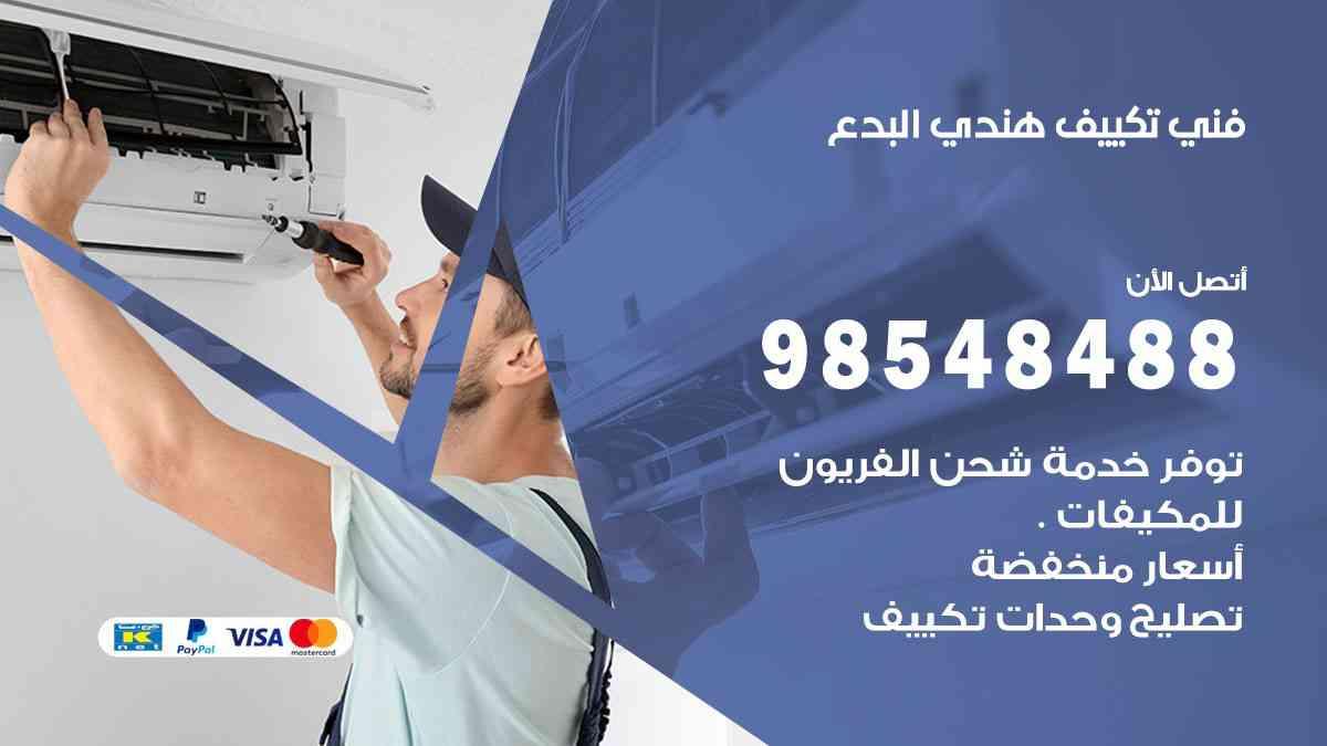 فني تكييف هندي البدع 98548488 تركيب وصيانة مكيفات الكويت