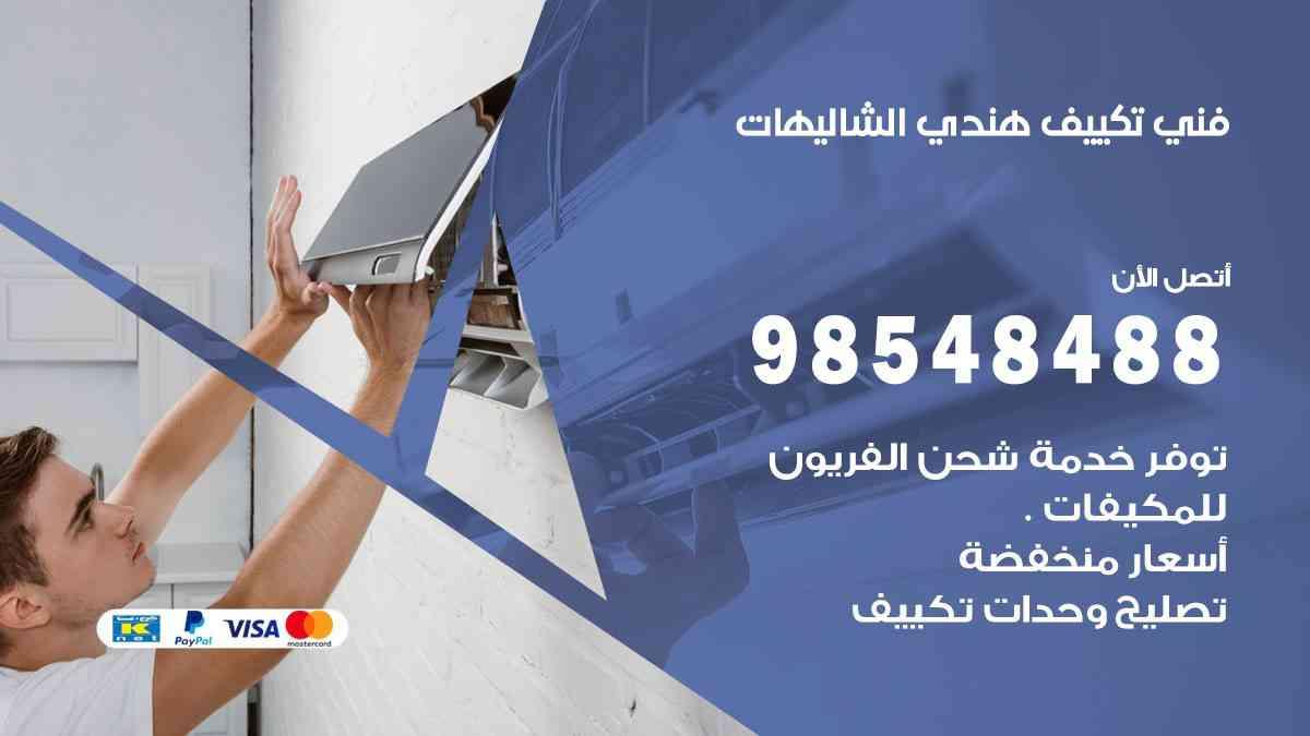 فني تكييف هندي الشاليهات 98548488 تركيب وصيانة مكيفات الكويت