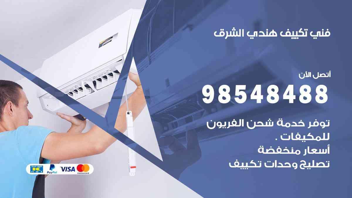 فني تكييف هندي الشرق 98548488 تركيب وصيانة مكيفات الكويت