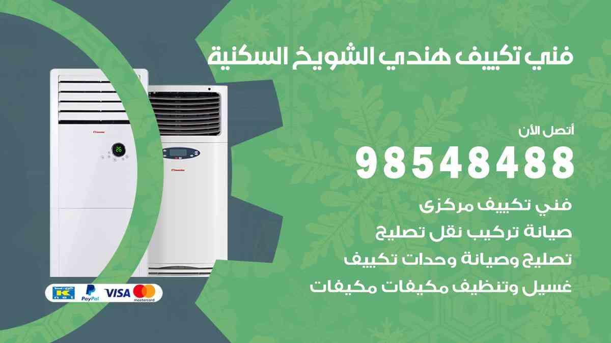 فني تكييف هندي الشويخ السكنية 98548488 تركيب وصيانة مكيفات الكويت