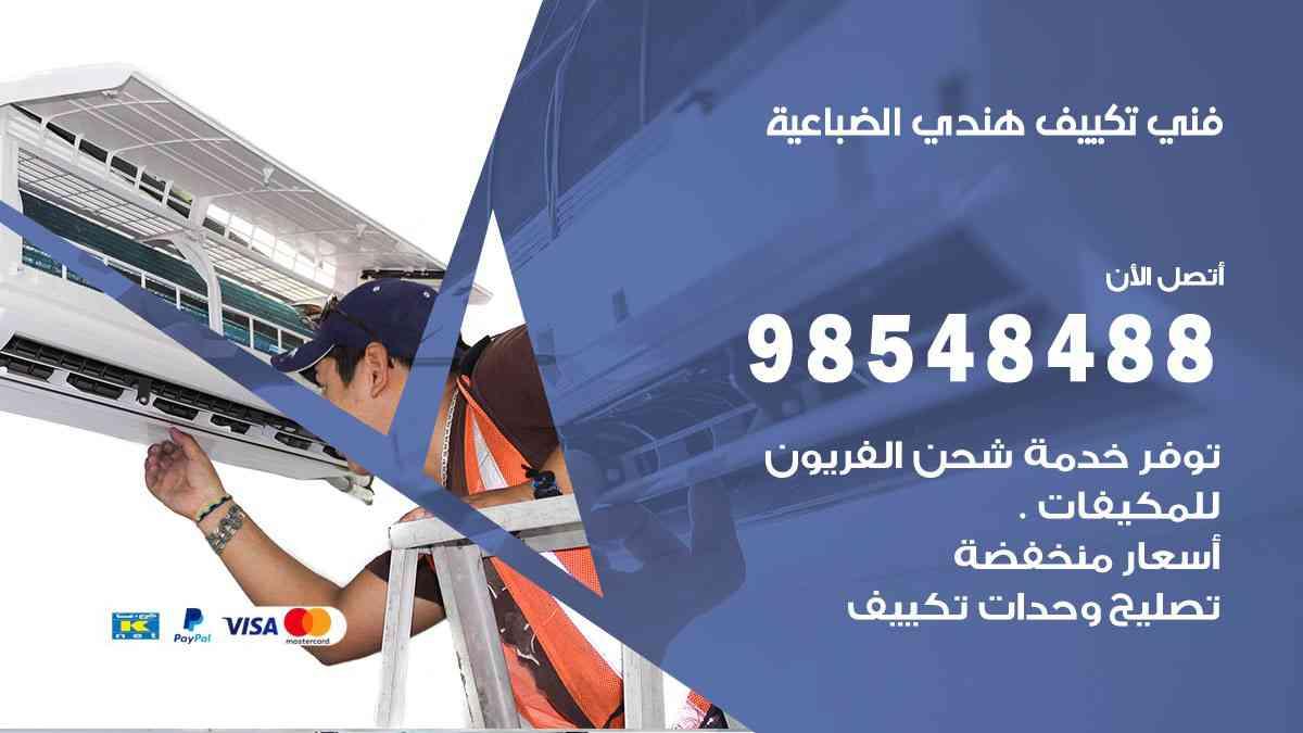 فني تكييف هندي الضباعية 98548488 تركيب وصيانة مكيفات الكويت