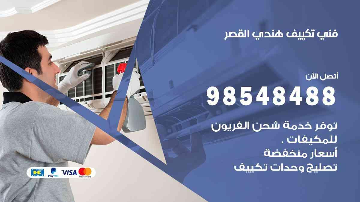 فني تكييف هندي القصر 98548488 تركيب وصيانة مكيفات الكويت