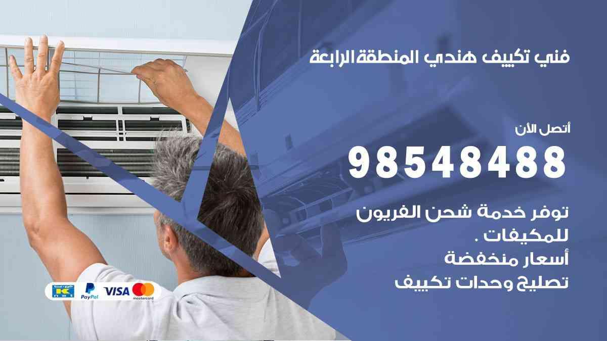 فني تكييف هندي المنطقة الرابعة 98548488 تركيب وصيانة مكيفات الكويت