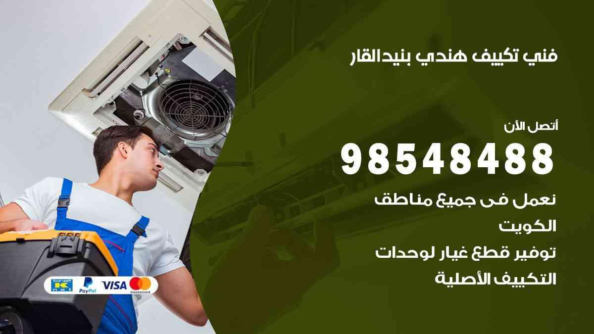 فني تكييف هندي بنيد القار 98548488 تركيب وصيانة مكيفات الكويت