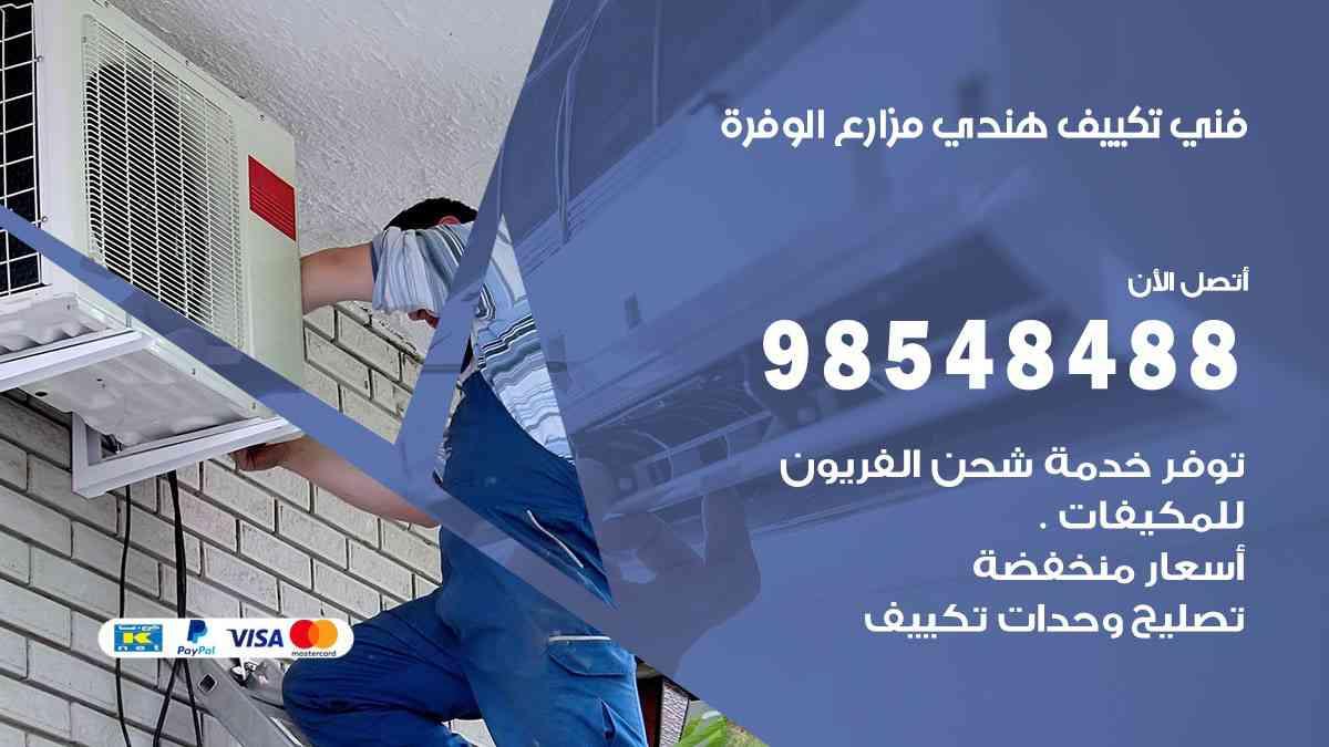 فني تكييف هندي مزارع الوفرة 98548488 تركيب وصيانة مكيفات الكويت