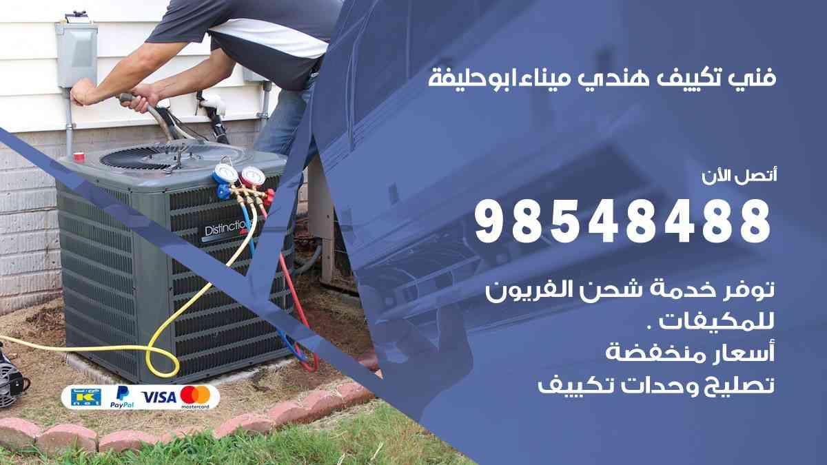 فني تكييف هندي ميناء ابو حليفة 98548488 تركيب وصيانة مكيفات الكويت