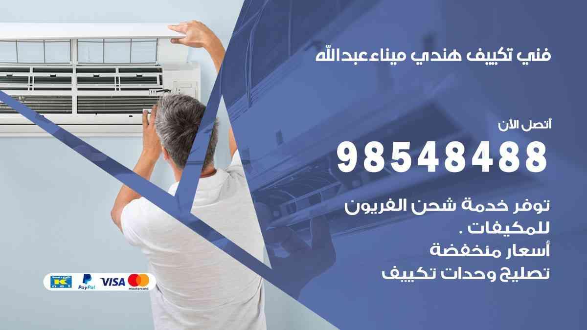 فني تكييف هندي ميناء عبد الله 98548488 تركيب وصيانة مكيفات الكويت