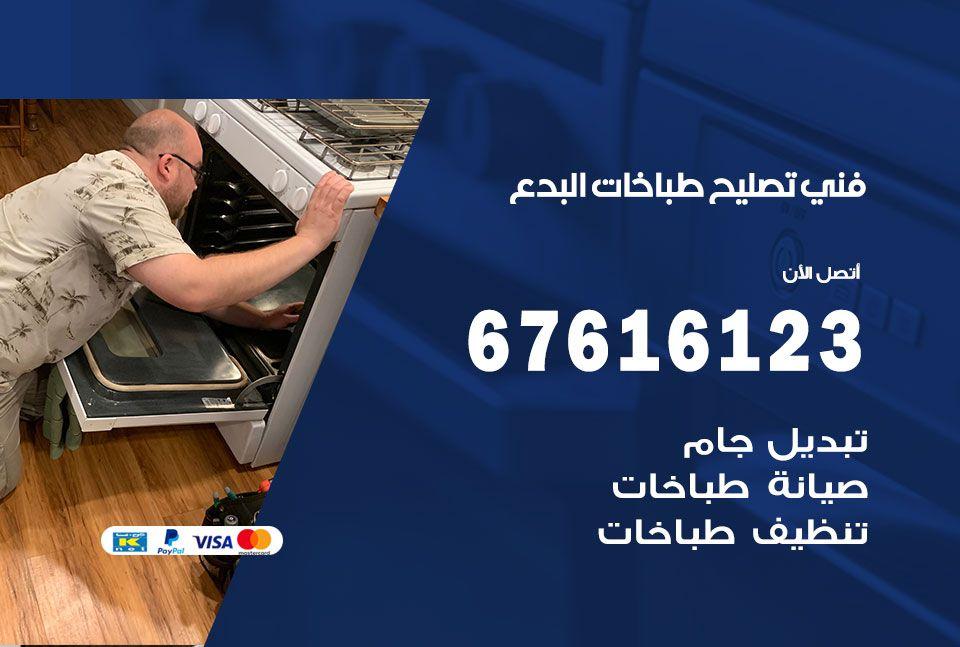 فني طباخات البدع 67616123 تصليح طباخات صيانة افران غاز البدع