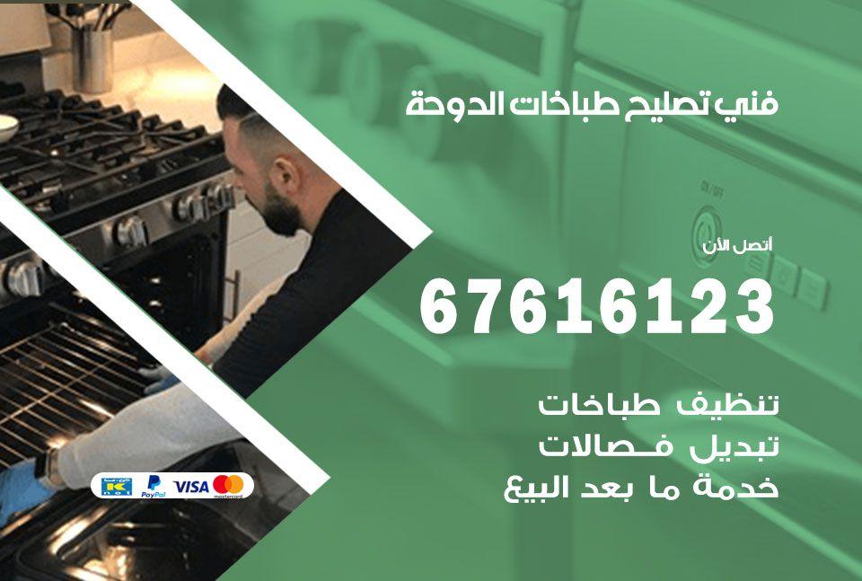 فني طباخات الدوحة