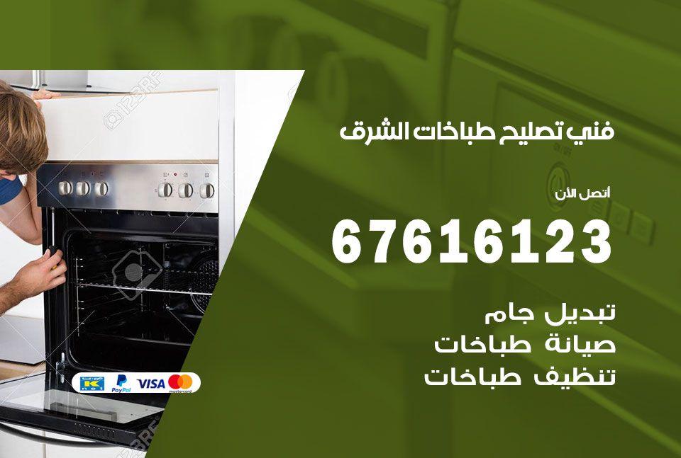 فني طباخات الشرق 67616123 تصليح طباخات صيانة افران غاز الشرق