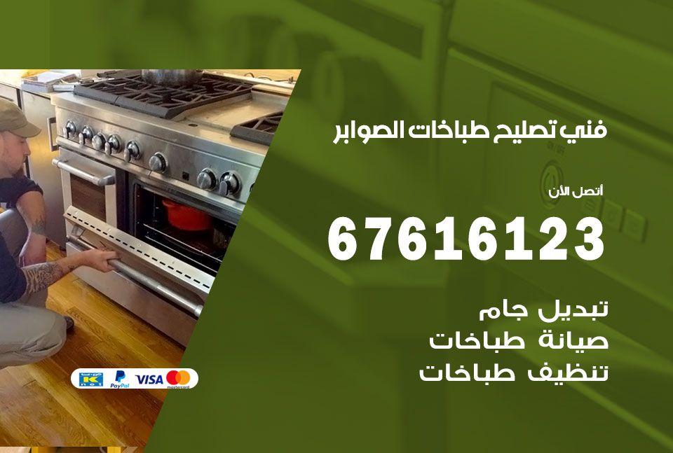 فني طباخات الصوابر 67616123 تصليح طباخات صيانة افران غاز الصوابر